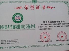 中国优秀环保企业证书