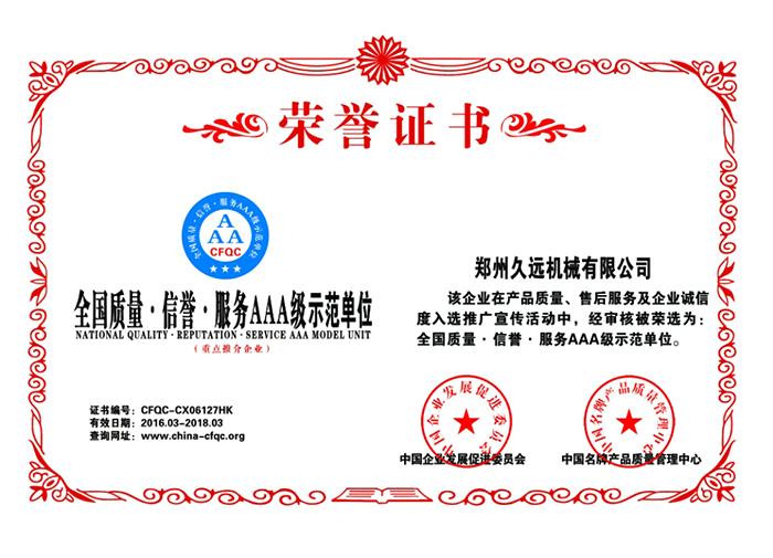 AAA级示范单位证书